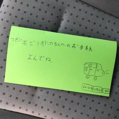 思いを繋ぐ〜日本一!?〜の記事に添付されている画像