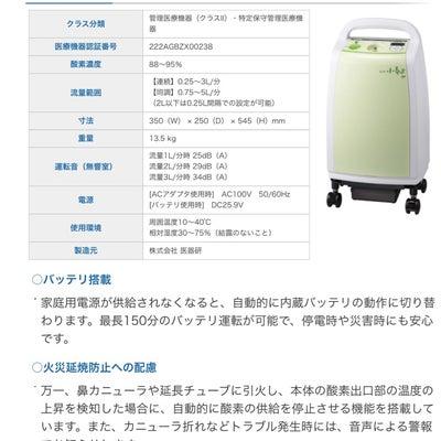 入院中  在宅酸素の説明の記事に添付されている画像