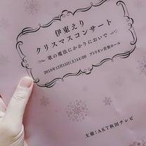 クリスマスコンサート☆の記事に添付されている画像
