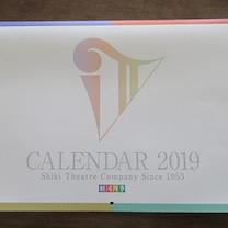 来年のカレンダーの記事に添付されている画像