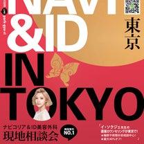 2月23日~24日開催!東京現地相談会のお知らせです:)♥の記事に添付されている画像