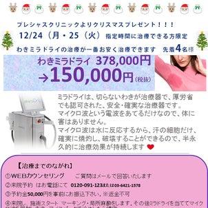 12/24(月) 12/25(火)限定 ミラドライクリスマスキャンペーン♪の画像