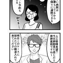 【人工授精】不妊治療専門病院へ転院の記事に添付されている画像