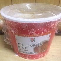 オマール海老のビスク☆の記事に添付されている画像