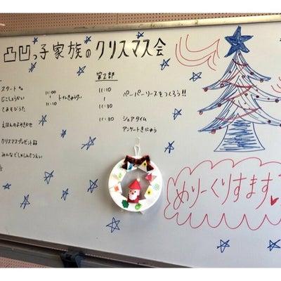 凸凹っ子家族のクリスマス会開催しましたの記事に添付されている画像