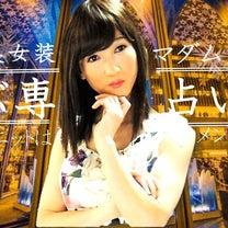 占いマルチ小説「ハイスペOL」サチ子 第1話  因縁の記事に添付されている画像