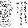 【アイドルに会ってきた② 】マジマジョが名古屋にやってくる!の画像