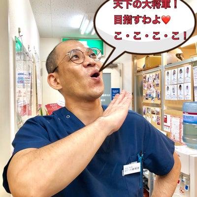 誕生日だった院長!恵比寿の大将軍を目指します!の記事に添付されている画像