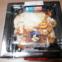 ローソンのチーズタッカルビ丼☆の記事に添付されている画像