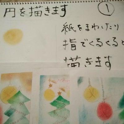 アイディアのパステルアート講座の記事に添付されている画像