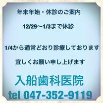 年末年始 休診のご案内  入船歯科医院@新浦安の記事に添付されている画像
