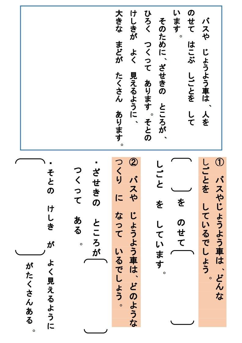 小1国語の読解トレーニング(長文演習 11月)