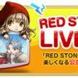 本日「RED STO…