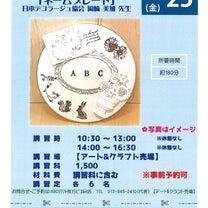 JDCA岡崎美加先生による アロマストーンで作る「ネームプレート」 1/25(金の記事に添付されている画像