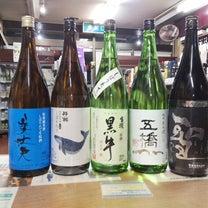 平成最後の新酒シリーズその1の記事に添付されている画像
