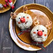 【クリスマスにオススメ】簡単&可愛いトナカイのお握り