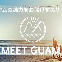 グアムも日本も大好きだから、足したい言葉を入れてます。Meet GUAMの執筆記の記事に添付されている画像