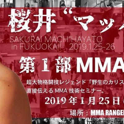 『野生のカリスマ』桜井マッハ速人 MMAセミナーin 博多 開催決定!の記事に添付されている画像