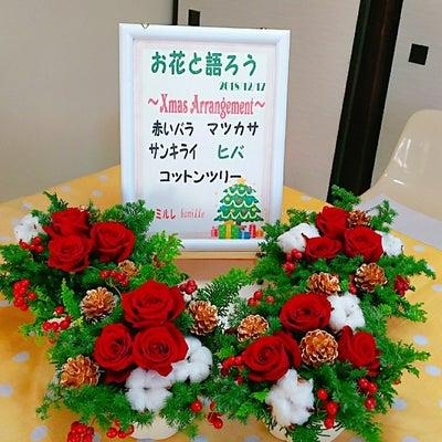 お花と語ろうvol13フラワーアレンジメント教室の記事に添付されている画像