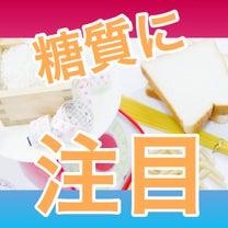 糖質に注目の記事に添付されている画像