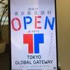 東京グローバルゲートウェイ  TOKYO GLOBAL GATEWAY 行って来ました。の画像