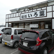 背脂煮干は名店の味♡…麺処 いろ葉(高根沢町)の記事に添付されている画像