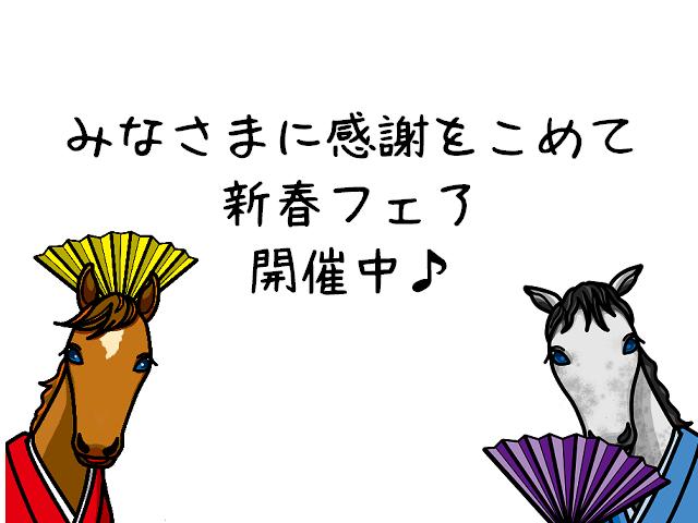 新春フェア、最終日!