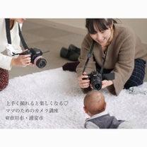 【GW開催決定!】めずらしい祝日開催のママのためのカメラ講座!の記事に添付されている画像