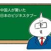 【PR】中国人が驚いた日本のビジネスタブー