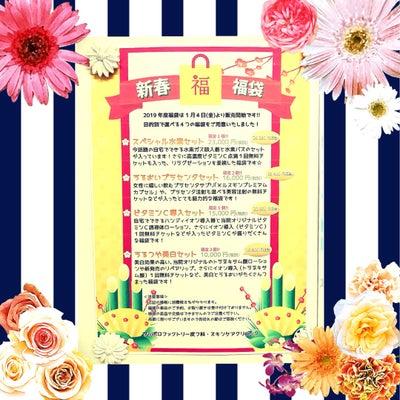 ☆福袋の詳細発表☆の記事に添付されている画像