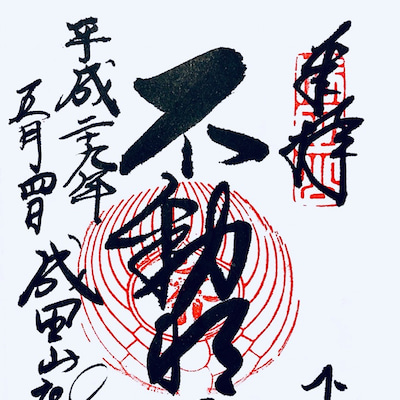 千葉県   成田山 新勝寺   #160の記事に添付されている画像