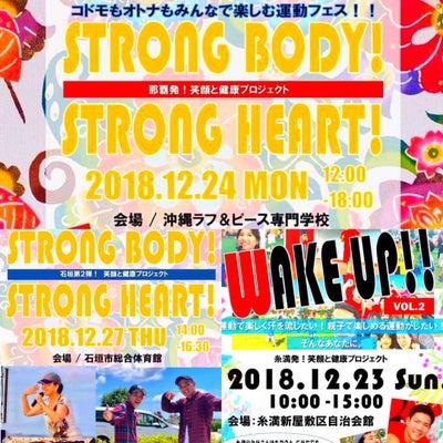 12月23、24、27日 沖縄フィットネスイベントの記事に添付されている画像