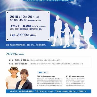 12/20はイオンモール高崎へ!!の記事に添付されている画像