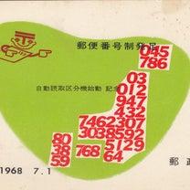 郵便番号制度の発足の記事に添付されている画像