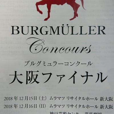 ブルグミュラーコンクールファイナル大阪の記事に添付されている画像