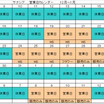 12月の営業カレンダー・堺店 変更しましたの記事に添付されている画像