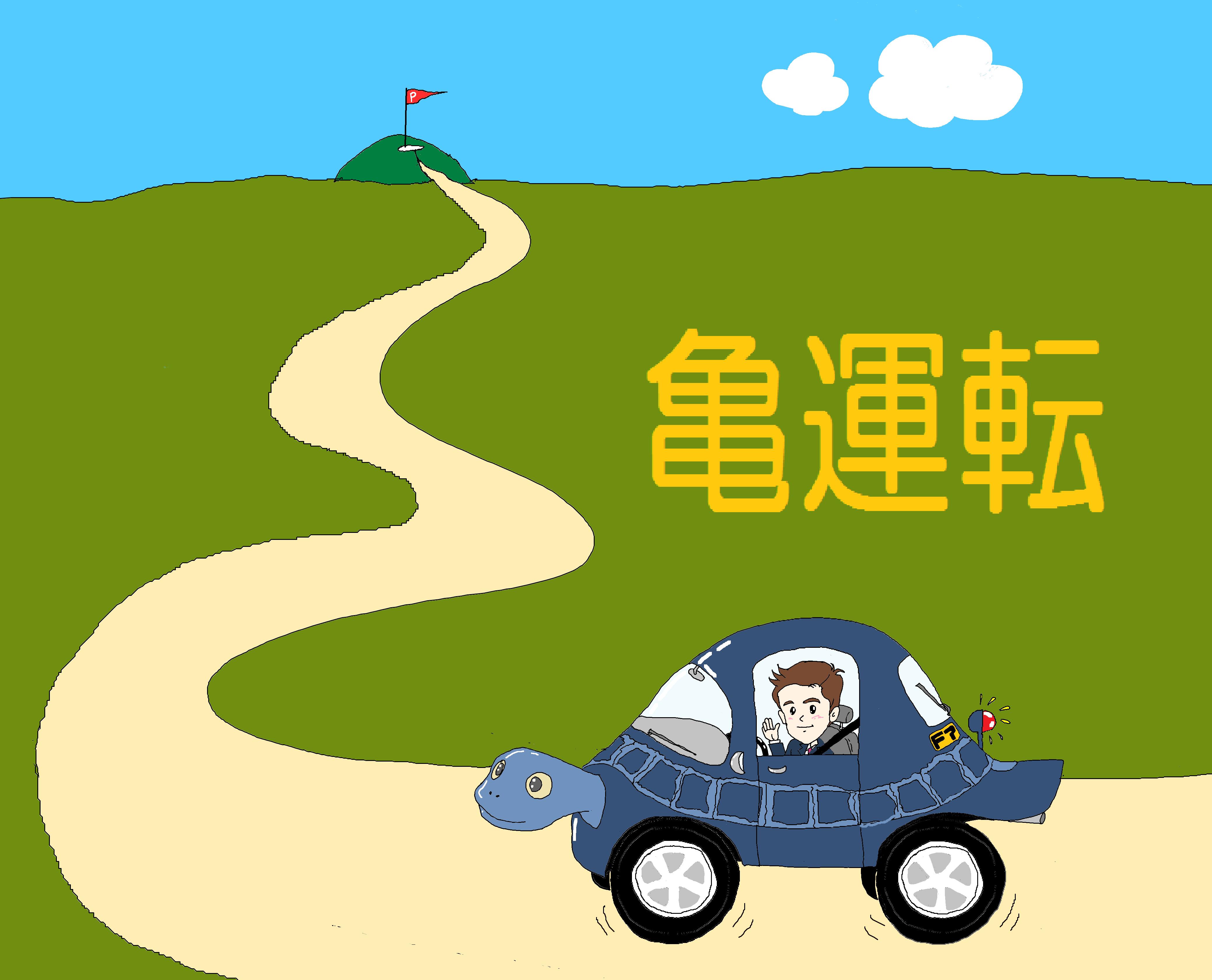 運転 のろのろ 【要注意】周りのドライバーをイラつかせる運転5選!