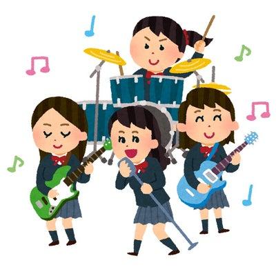 小学生女子バンド誕生か?!の記事に添付されている画像