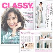 【DOCスキンケアが!!】CLASSY.1月号に♡の記事に添付されている画像