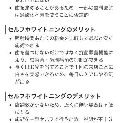 セルフホワイトニングの記事に添付されている画像