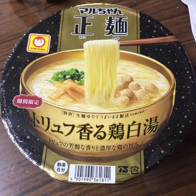 マルちゃん正麺 トリュフ香る鶏白湯の記事に添付されている画像