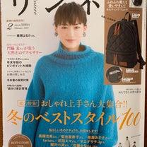雑誌に掲載されております。の記事に添付されている画像