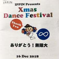 クリスマスダンスフェスティバルの記事に添付されている画像