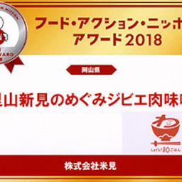 画像 里山新見のめぐみジビエ肉味噌 「フ-ド・アクション・ニッポンアワ-ド2018で100産品入賞 の記事より