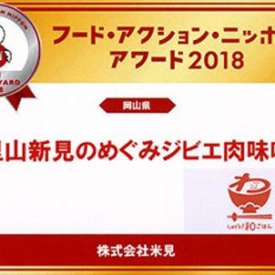 里山新見のめぐみジビエ肉味噌 「フ-ド・アクション・ニッポンアワ-ド2018で100産品入賞の画像