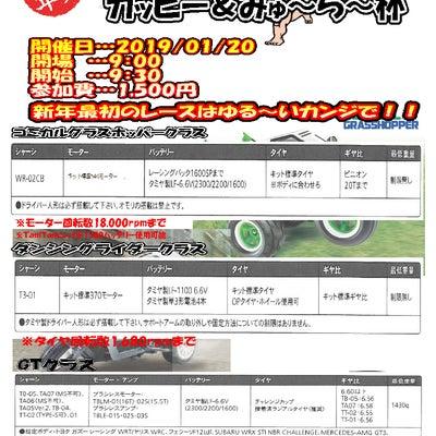 【ラジコン】1/20(日)は新春レース!!の記事に添付されている画像