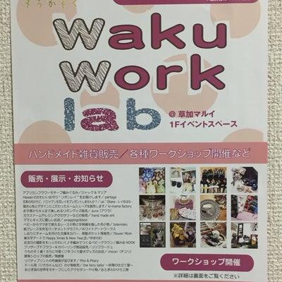 waku work lab 始まりました!の記事に添付されている画像
