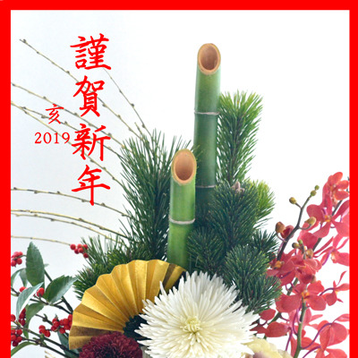 お正月は生花を飾る【募集】フレッシュフラワー2019年お正月迎春アレンジの記事に添付されている画像