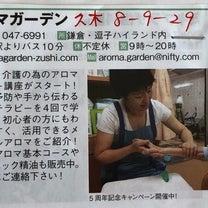 5年前の湘南ビーチFMの記事から合格おめでとうございます!の記事に添付されている画像