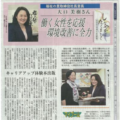 シェリロゼ受講生の活躍が新聞に掲載されましたの記事に添付されている画像